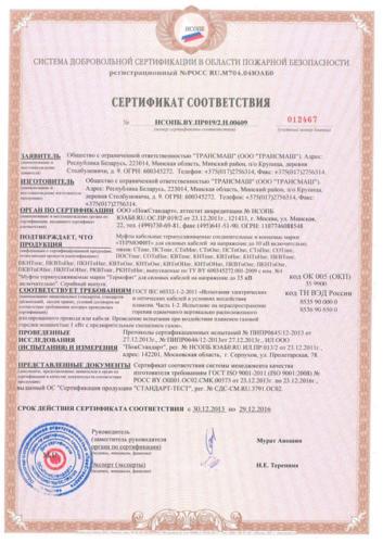 Добровольная сертификация по ГОСТ IEC 60332-1-2-2011 на соответствие требованиям пожарной безопасности